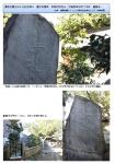 濃尾地震の碑