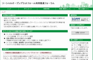 地域協働用ソフトの利用促進のイメージ